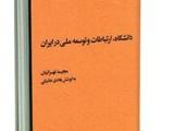 کتاب «دانشگاه، ارتباطات و توسعه ملی در ایران» منتشر شد | معرفی کتاب به قلم حسین پاینده