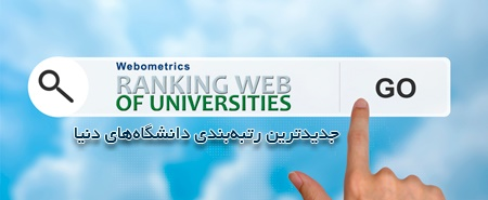 تحلیل رتبه جدید دانشگاههای ایران در وبومتریک | تهران جای علوم پزشکی نشست