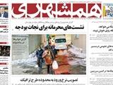 صفحه اول روزنامه همشهری چهارشنبه ۱۱ بهمن۱۳۹۶