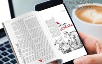 بررسی یک سؤال: آیا مطبوعات به پایان راه رسیدهاند؟