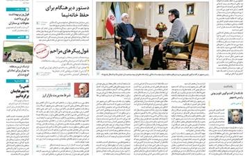 صفحه اول روزنامه همشهری سه شنبه ۳ بهمن ۱۳۹۶