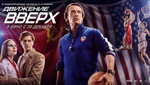 یک فیلم ورزشی رکورد تاریخ سینمای روسیه را شکست