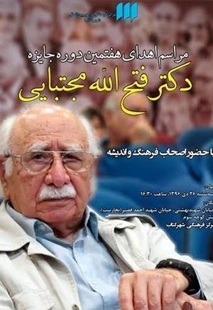 هفتمین دوره  جایزه  دکتر فتح الله مجتبایی برگزار می شود