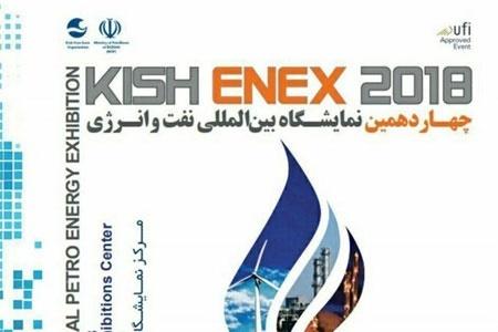 چهاردهمین نمایشگاه بینالمللی نفت و انرژی کیش برگزار میشود
