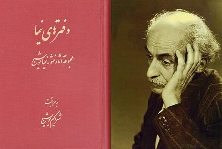 انتشار مجموعه آثار منثور نیما یوشیج