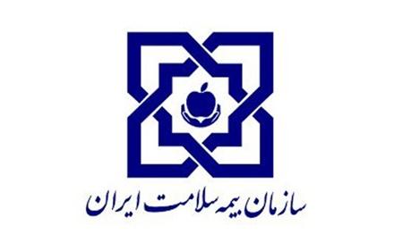 سوءاستفاده شرکت های سودجو از نام سازمان بیمه سلامت ایران