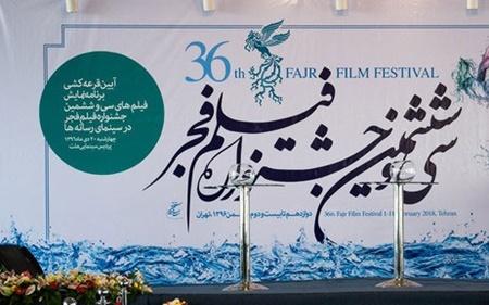 افتتاحیه  جشنواره ی فیلم فجر ۱۲ بهمن ماه