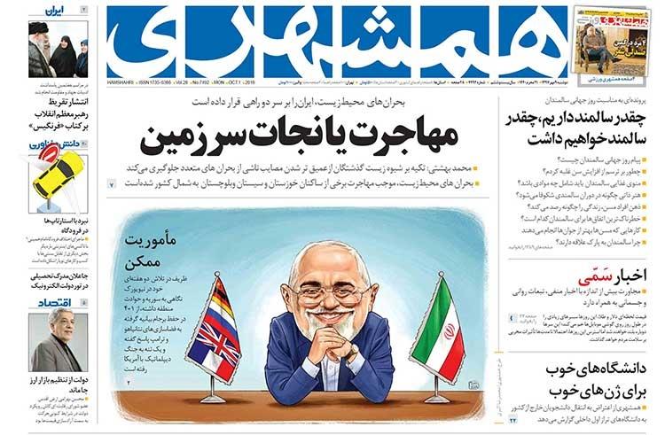 صفحه اول روزنامه همشهری دوشنبه ۹ مهر ۱۳۹۷