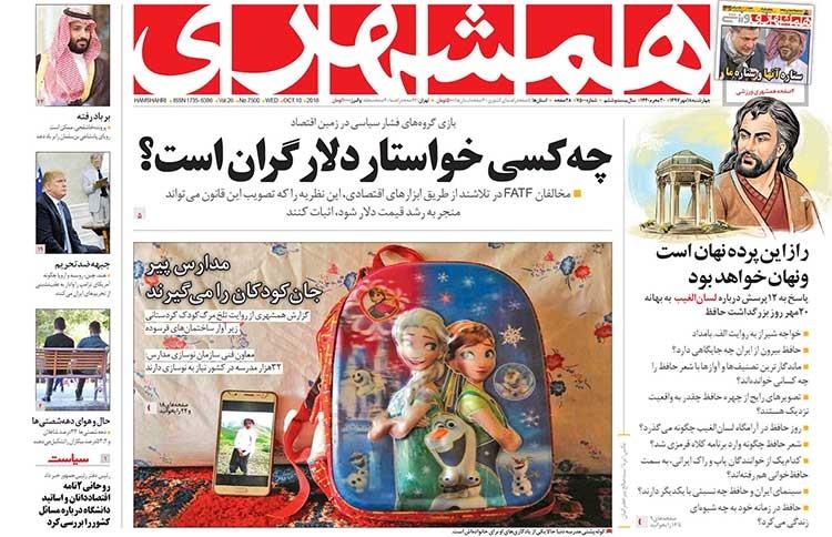 صفحه اول روزنامه همشهری چهارشنبه ۱۸ مهر