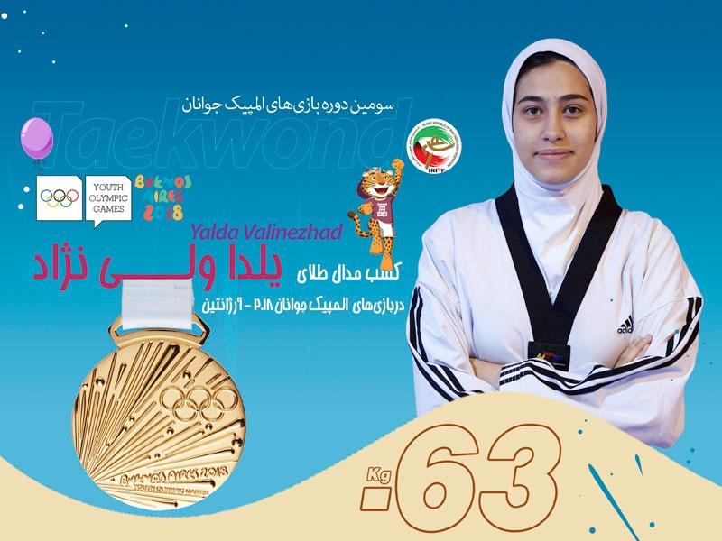 Yalda Valinejad