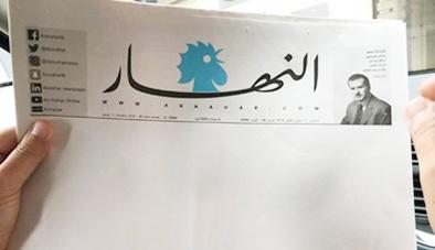 النهار لبنان امروز سفید منتشر شد