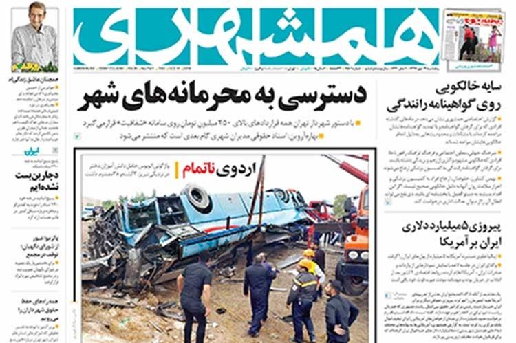 صفحه اول روزنامه همشهری پنج شنبه ۱۹ مهر