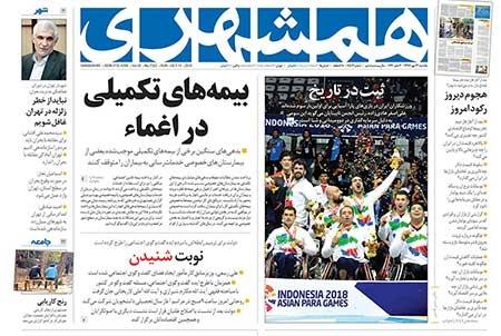 صفحه اول روزنامه همشهری یکشنبه ۲۲ مهر ۱۳۹۷
