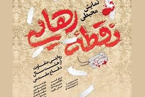 عملیاتهای دفاع مقدس در مصلای امام خمینی(ره) روایت میشود