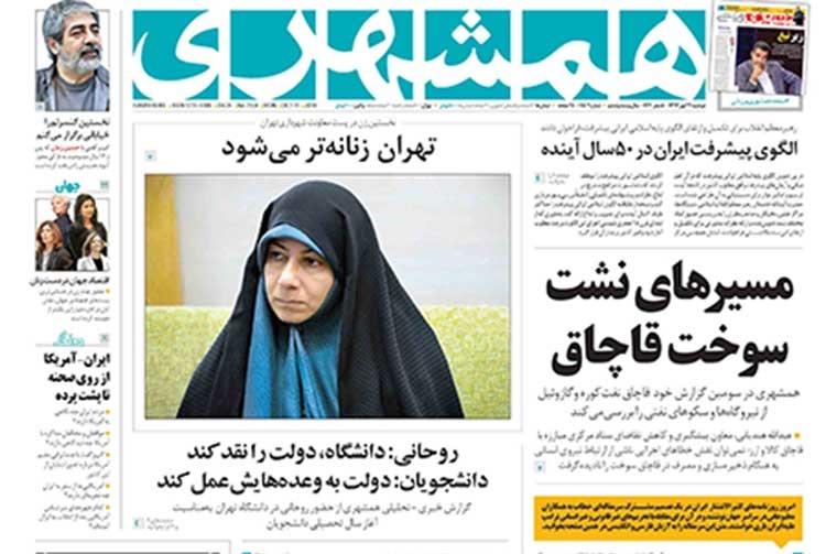 صفحه اول روزنامه همشهری دوشنبه ۲۳ مهر ۱۳۹۷