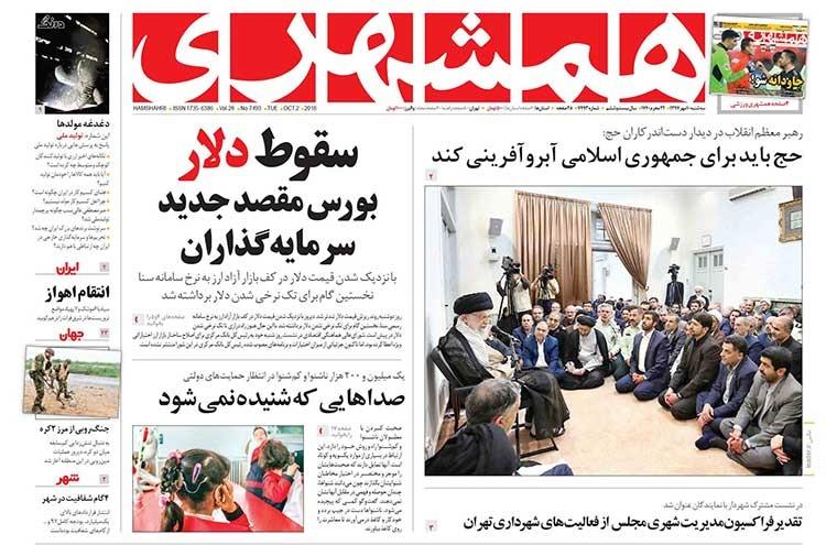 صفحه اول روزنامه همشهری سه شنبه ۱۰ مهر