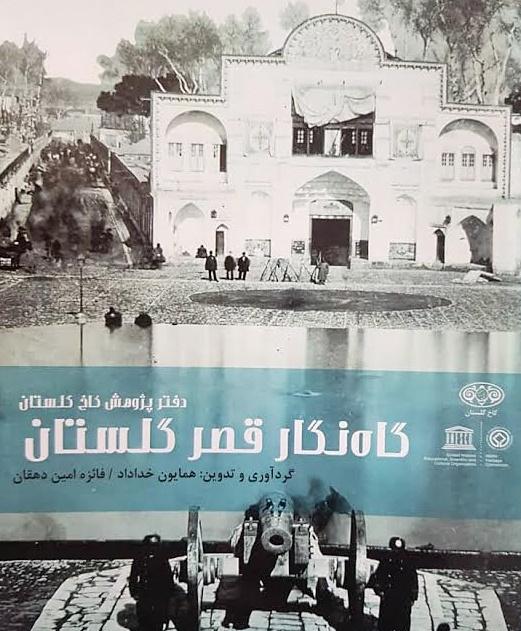 ترسیم رخدادهای مستند ارگ قاجار با قصر گلستان