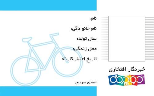 دوچرخه شماره ۹۴۲