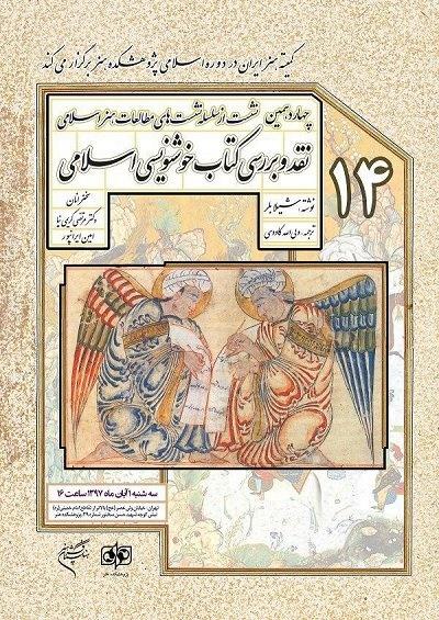نقد و بررسی خوشنویسی اسلامی