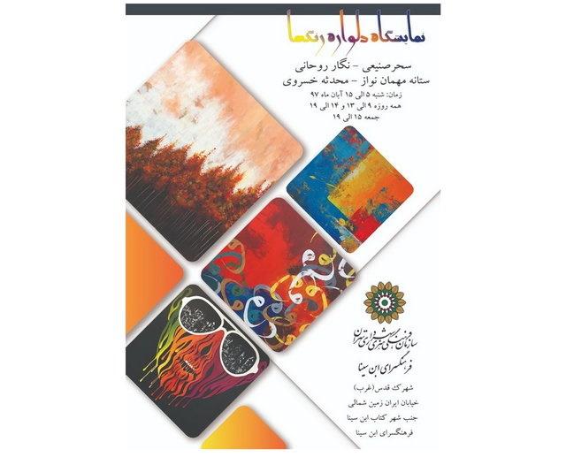 نقاشیهای چهار زن در دلواره رنگها