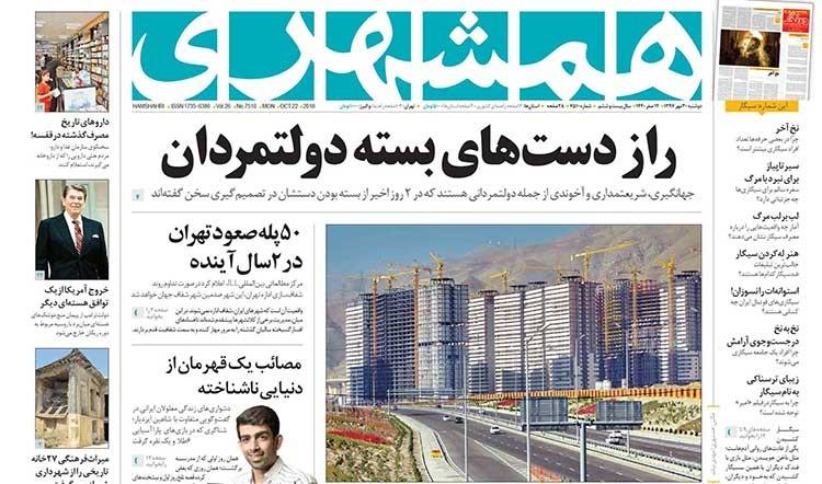 صفحه اول روزنامه همشهری دوشنبه ۳۰ مهر ۱۳۹۷