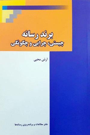 اولین کتاب برندسازی رسانه در ایران منتشر شد