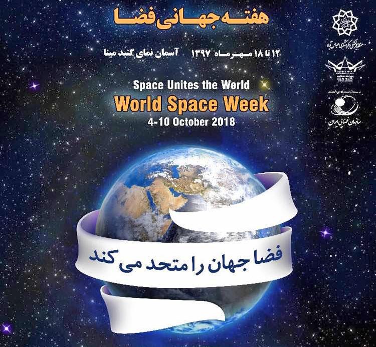 آسماننمای گنبد مینا میزبان هفته جهانی فضا