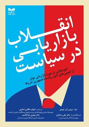 کتاب «انقلاب بازاریابی در سیاست» منتشر شد