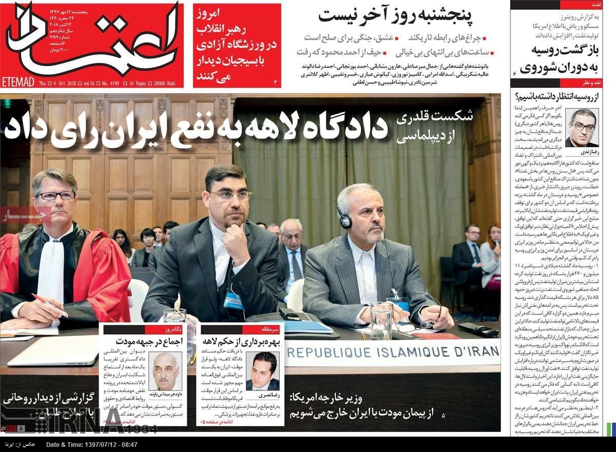 ۱۲ مهر | تیترهای اول روزنامههای صبح ایران