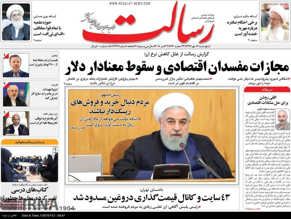 همشهری آنلاین - ۱۲ مهر | تیترهای اول روزنامههای صبح ایران