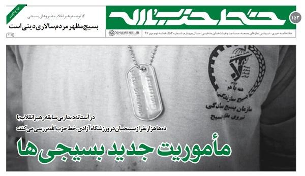 خط حزبالله ۱۵۳