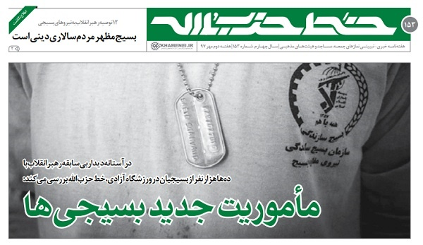 خط حزبالله ۱۵۳ | مأموریت جدید بسیجیها