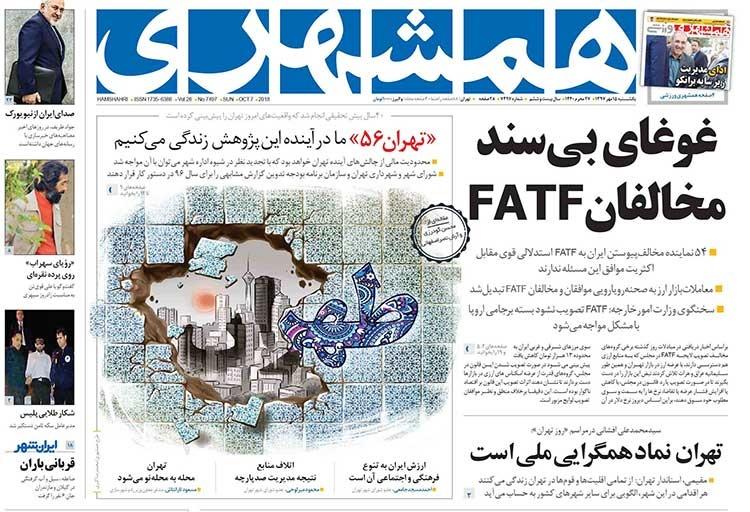 صفحه اول روزنامه همشهری یکشنبه ۱۵ مهر
