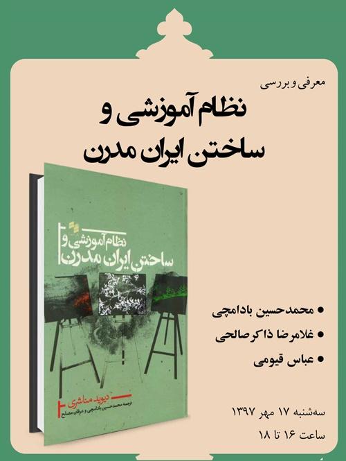 نقد و بررسی نظام آموزشی و ساختن ایران مدرن