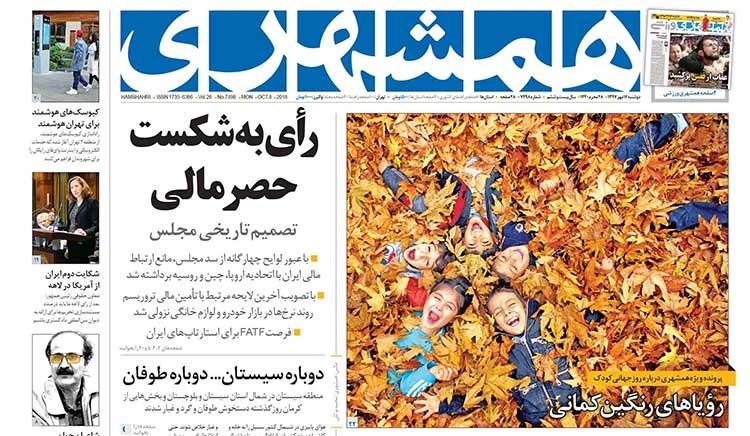 صفحه اول روزنامه همشهری دوشنبه ۱۶ مهر