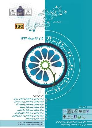 بیانیه دومین همایش میراث فرهنگی و توسعه پایدار