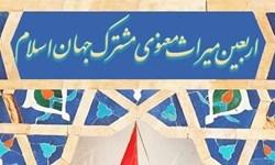 همایش بینالمللی اربعین میراث معنوی مشترک ملل جهان اسلام