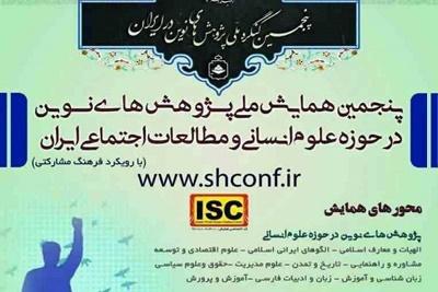 همایش ملی پژوهشهای نوین در حوزه علوم انسانی و مطالعات اجتماعی ایران