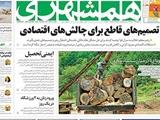 صفحه اول روزنامه همشهری شنبه ۲۱ مهر ۱۳۹۷