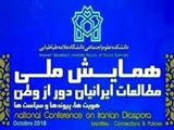 همایش ملی ایرانیان دور از وطن آغاز به کار کرد
