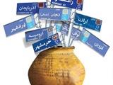 همه راهها به تهران ختم میشود