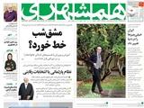 صفحه اول روزنامه همشهری سه شنبه ۲۴ مهر ۱۳۹۷