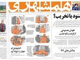 صفحه اول روزنامه همشهری چهارشنبه ۲۵ مهر