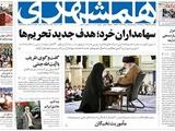 صفحه اول روزنامه همشهری پنج شنبه ۲۶ مهر