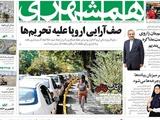 صفحه اول روزنامه همشهری شنبه ۲۸ مهر ۱۳۹۷