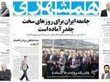 صفحه اول روزنامه همشهری ۲۹ مهر