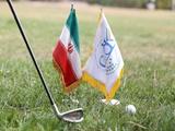نتایج مسابقات گلف قهرمانی کشور بانوان رده سنی زیر ۱۸ سال مشخص شد