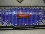 رونمایی از دیوارنگاره نام جاوید حسین در ایستگاه مترو امام حسین(ع)