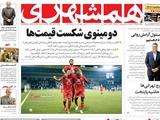 صفحه اول روزنامه همشهری چهارشنبه ۱۱ مهر