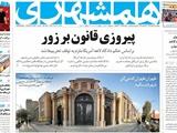 صفحه اول روزنامه همشهری پنج شنبه ۱۲ مهر